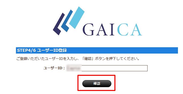 GAICAユーザーID本登録