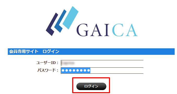 GAICAログイン