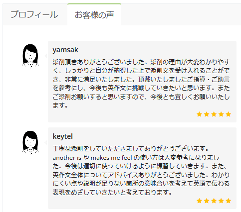 IDIYマイページ|口コミ評価 アイディー