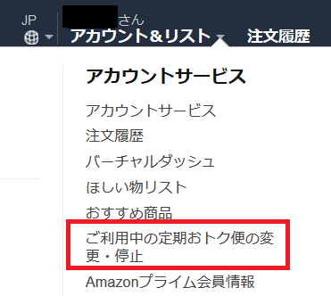 Amazon.co.jp 定期おトク便アカウントサービス