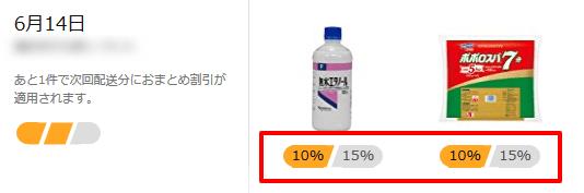 Amazon.co.jp 定期おトク便情報の管理2商品10%引き