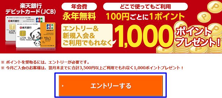 新規入会 期間中3 500円以上のご利用でもれなく楽天スーパーポイントを1 000ポイントプレゼント!楽天銀行デビットカード(JCB)