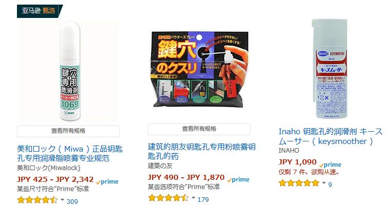 Amazon.co.jp 中国語文字化け