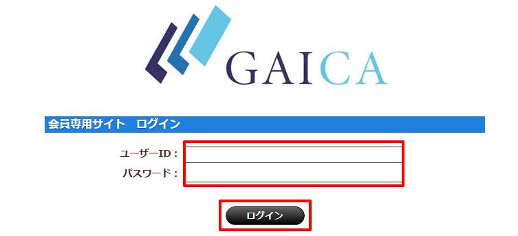 GAICAカードIDとパスワード