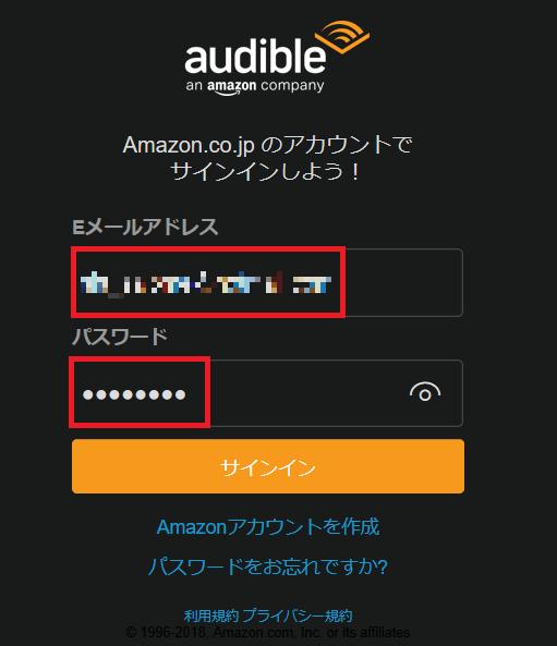 Amazonオーディブル-アカウント