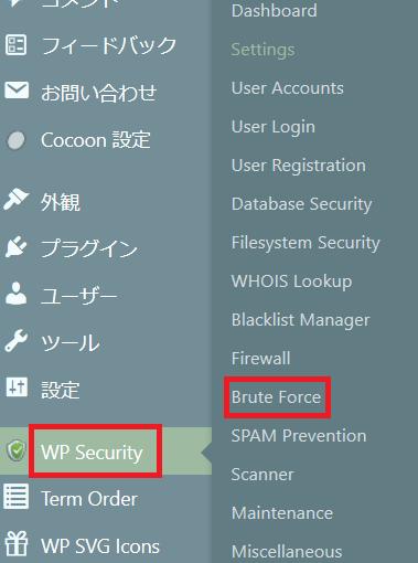 ワードプレス管理画面ログインできない-bruteforce