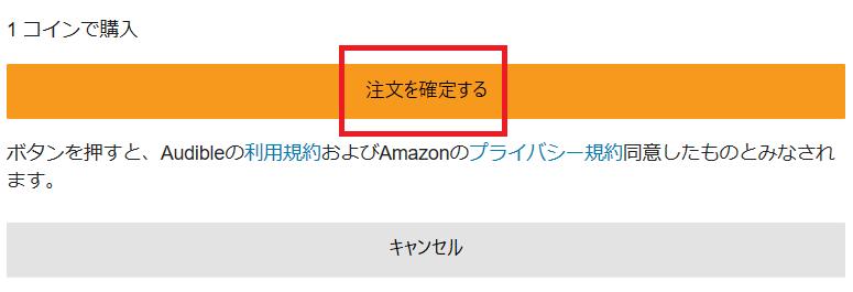 アマゾンオーディブルビギナーズパック購入確認