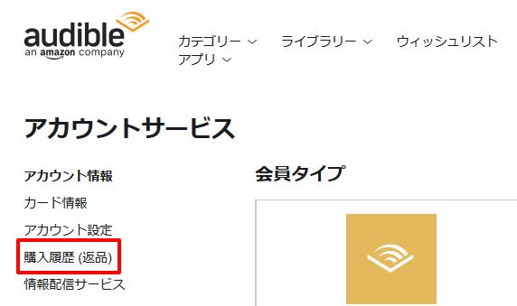 アマゾンオーディブル返品手順-アカウントサービス
