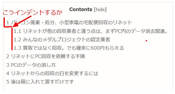 ページネーション対応目次設定ExTOC