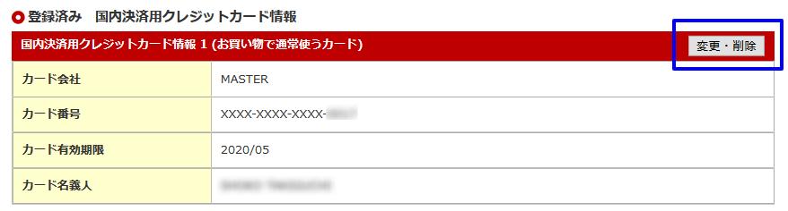 楽天に登録したクレジットカードの変更