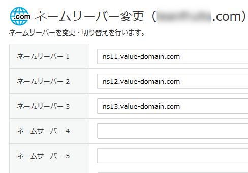 バリュードメインで買ったドメインのネームサーバーをエックスサーバーに向ける