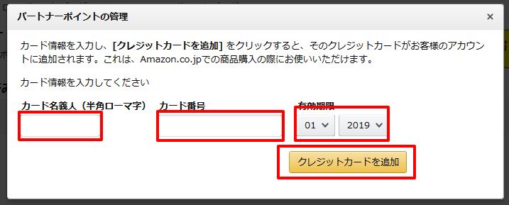 JCBOkiDokiポイントをアマゾンで使う設定