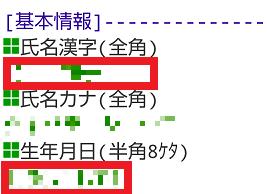 モバイルsuica登録情報生年月日氏名
