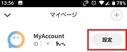 プリン-銀行口座登録