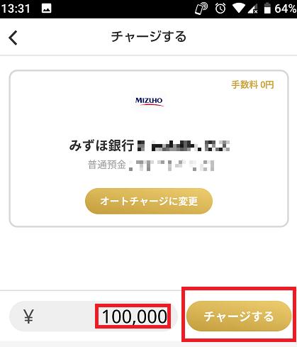 プリン口座振込出金元銀行