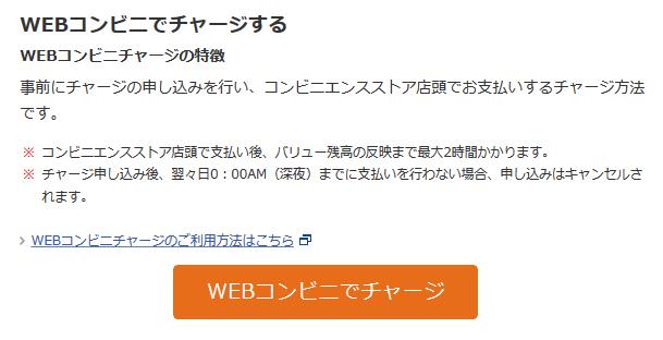 ANAJCBプリペイドカード-nanacoチャージ準備