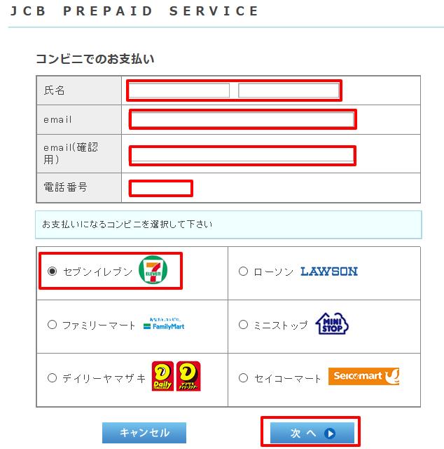 ANA JCBプリペイドWEBコンビニチャージ