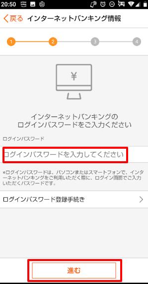 じぶん銀行アプリ利用設定ログインパスワード