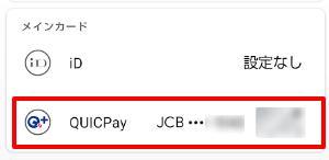 Googleペイのメインカード変更