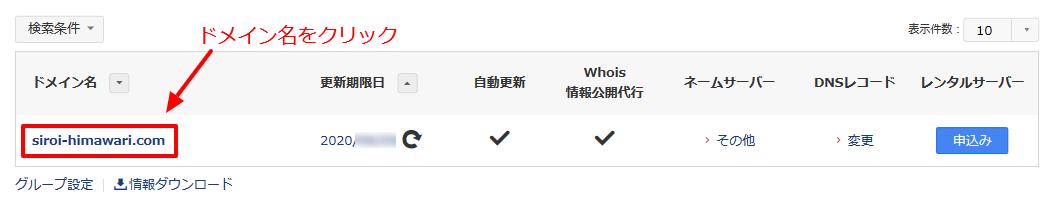 お名前ドットコム自動更新キャンセル