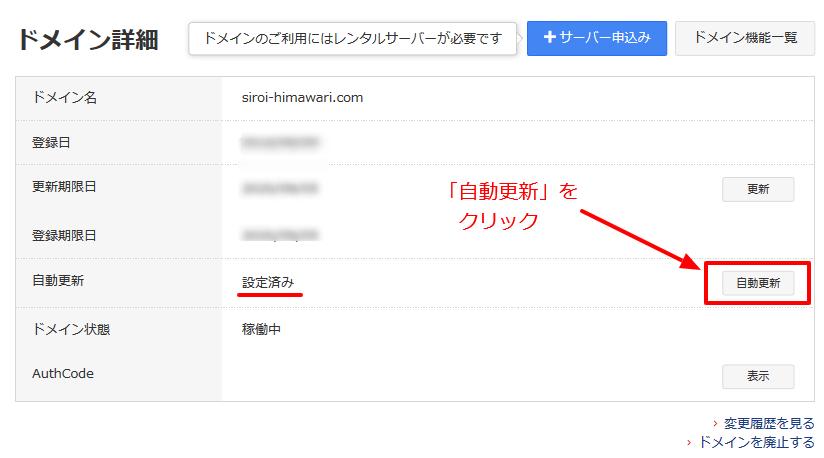 ドメイン自動更新しない-お名前ドットコム