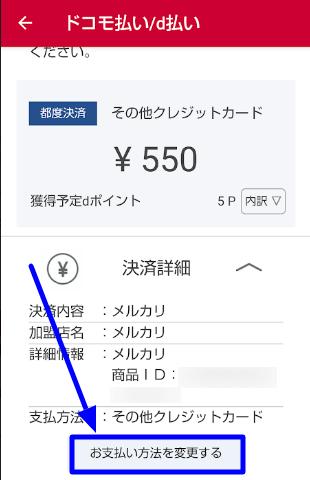 ドコモ払いメルカリ カード払いから残高払いに変更できる?
