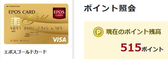 エポスゴールドカードポイント