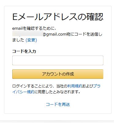 アマゾンビジネスアカウント メールアドレス確認