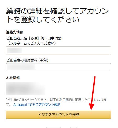 アマゾンビジネスアカウント登録確認