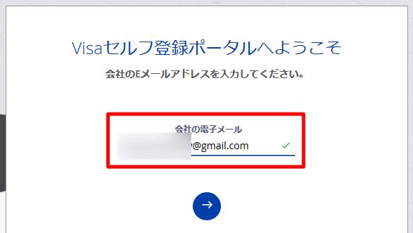 アマゾンビジネスアカウント作成 JNBメールアドレス入力