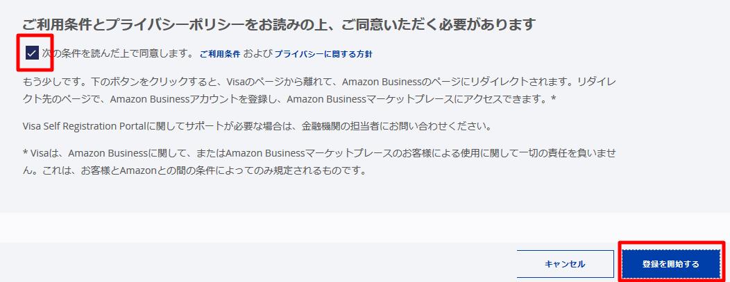 Amazonビジネス 登録開始