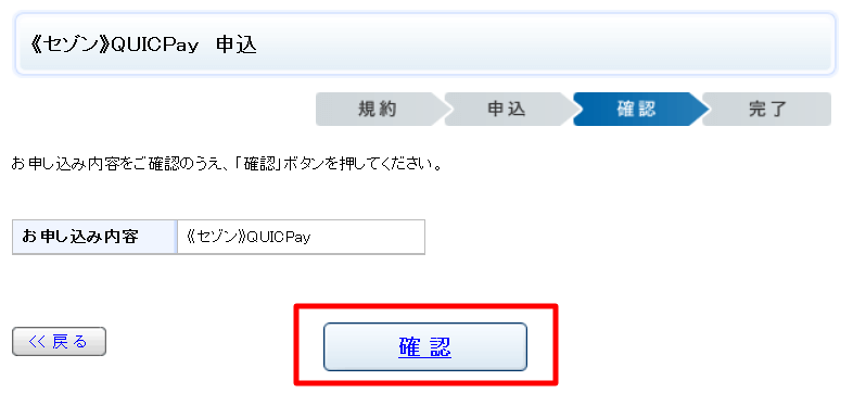 セゾンアメックスパールデジタルQUICPayダウンロードパスワード申込