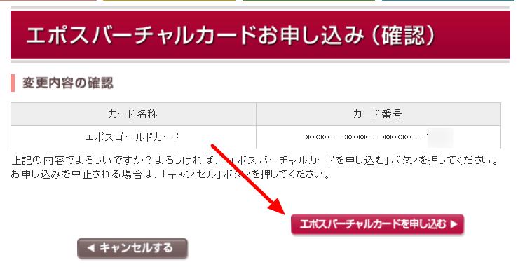 EPOSバーチャルカード番号発行