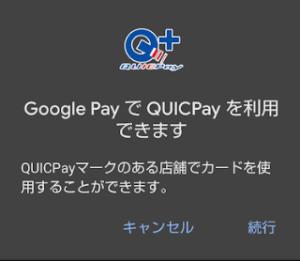 セゾンカードをGooglePayでクイックペイ