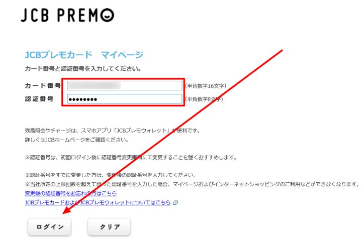 JCBプレモマイページログイン認証番号
