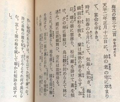 「梅花の歌三十二首」の画像検索結果