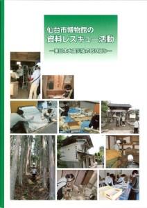 仙台市博物館の資料レスキュー活動