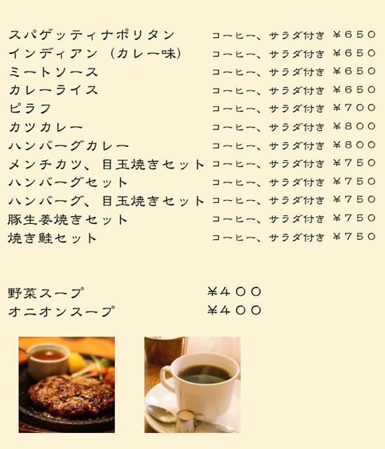 長野市喫茶店、ブルーリボン