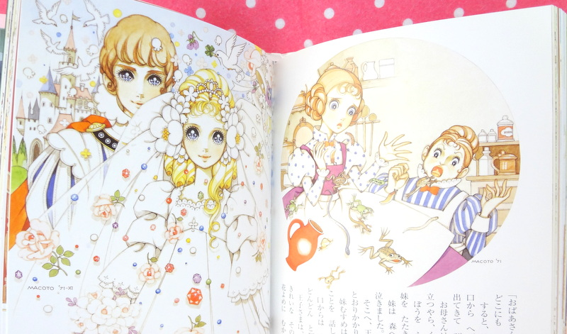 Japanese Book Books All Kawaii Cute Retro Sixties