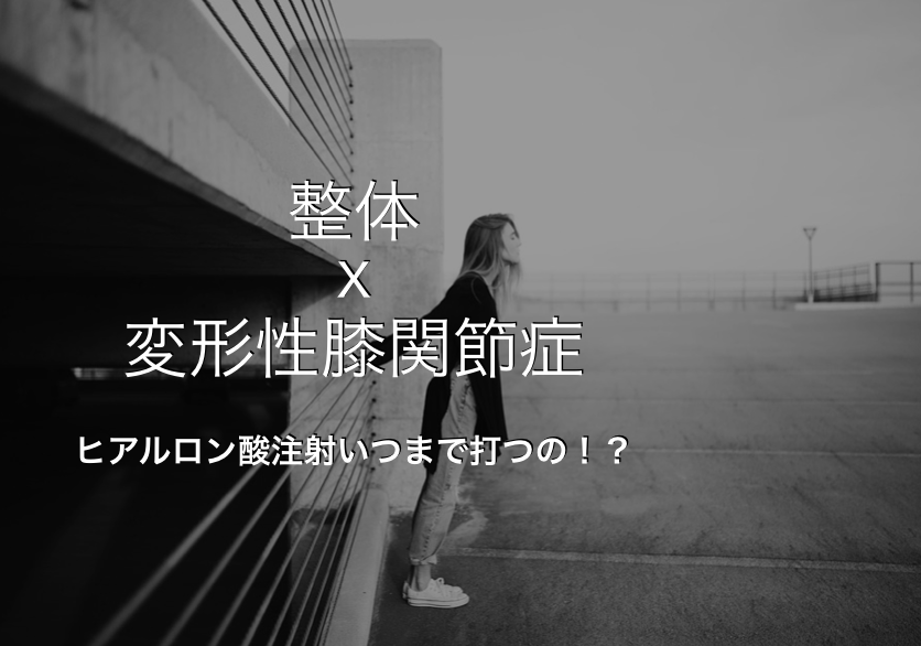 文京区 整体 痛み回復センター東京 変形性膝関節症