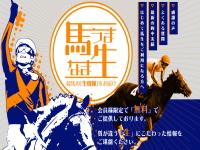 馬生口コミ(ウマナマ)|競馬予想会社口コミ