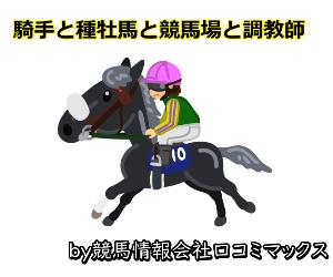 競馬情報会社と騎手