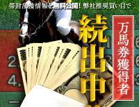 STATION(ステーション)競馬情報会社口コミ