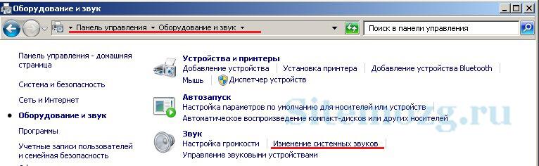 Windows 7-де «Жабдық және дыбыс» терезесі