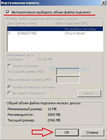 Своп файлының өлшемін автоматты түрде таңдау