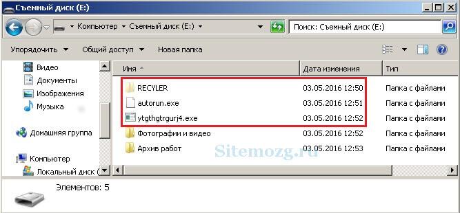 Флэш-дискіден вирустық файлдарды жою