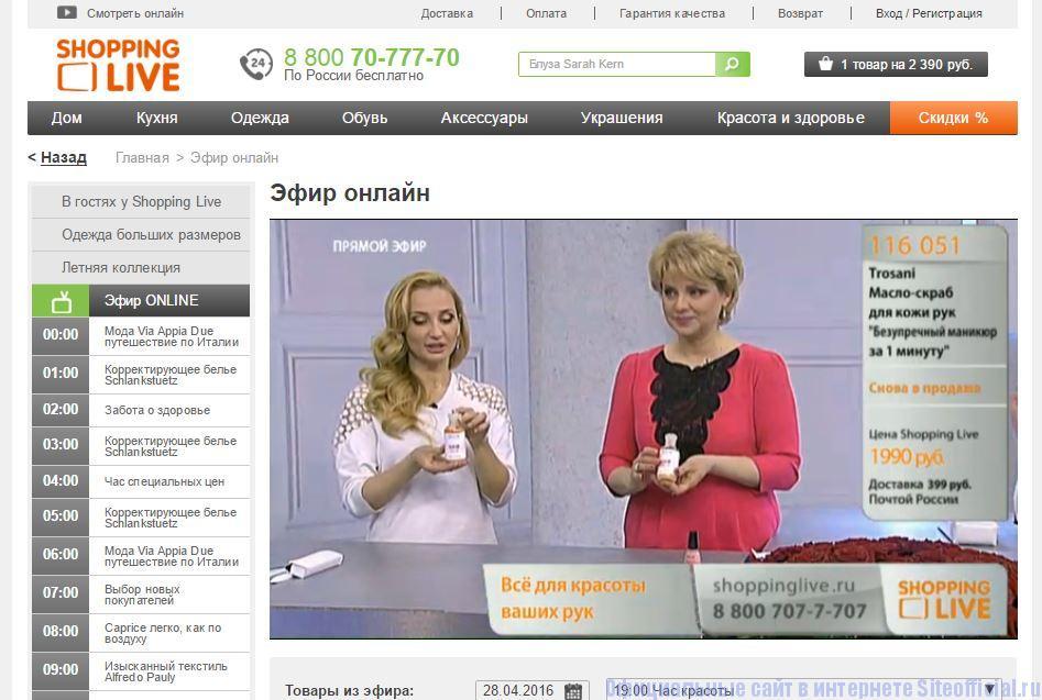 Шоппинг Лайф Интернет Магазин Каталог Товаров