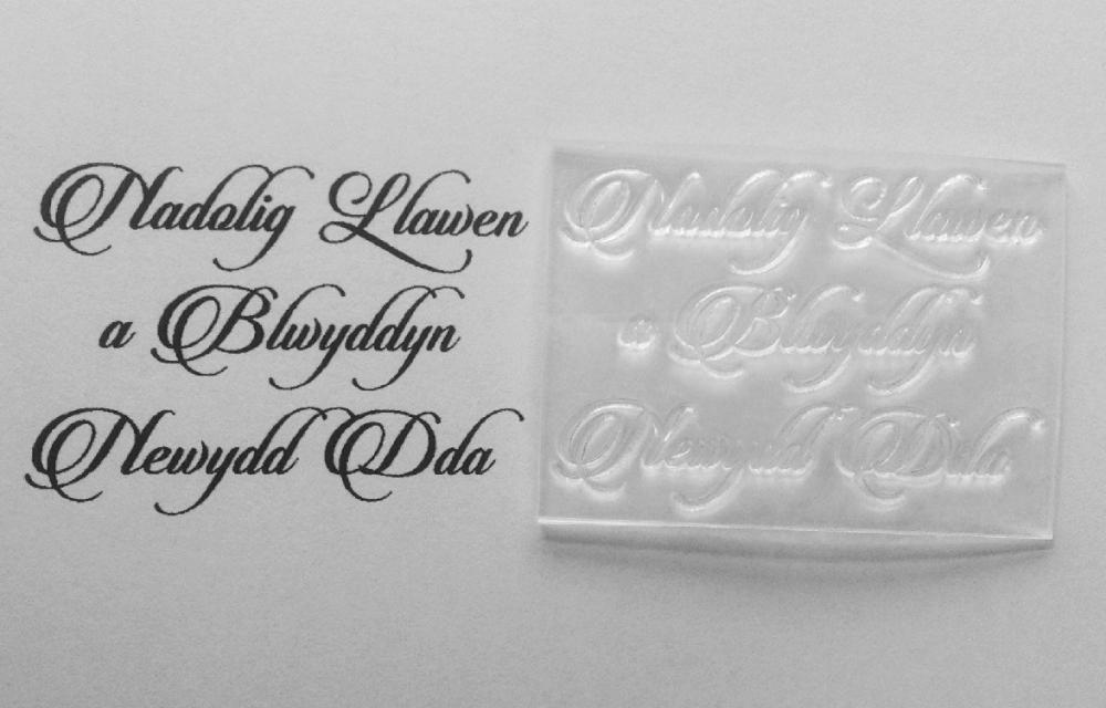 Nadolig Llawen A Blwyddyn Newydd Dda Welsh Script Stamp