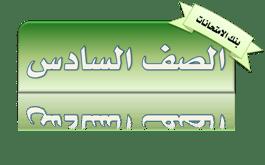 حل نماذج كتاب المدرسه دراسات للصف السادس Ibn El Nafees