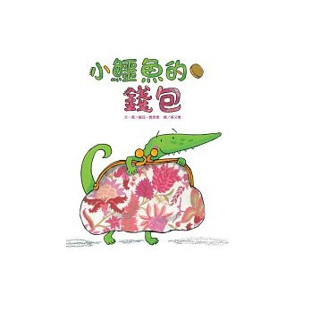 學習單:小鱷魚的錢包 - 昭明國小二年信班